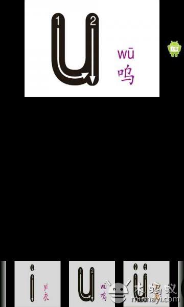 拼音快速通 生產應用 App-癮科技App