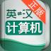 外教社计算机英语词典 生產應用 App LOGO-硬是要APP