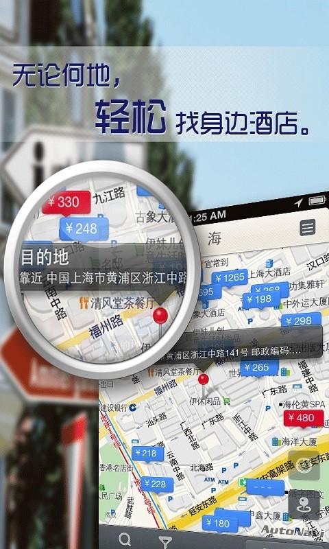 【免費旅遊App】酒店达人-APP點子