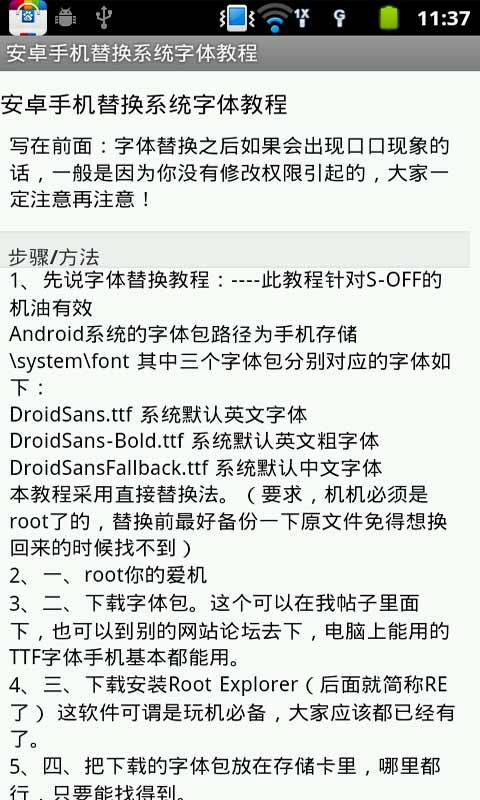 字体管家无需root使用教程 個人化 App-癮科技App