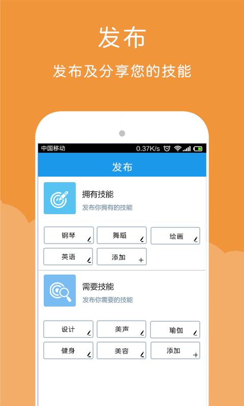 玩社交App|喏喏免費|APP試玩