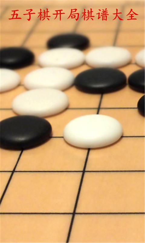 五子棋开局棋谱大全|玩棋類遊戲App免費|玩APPs