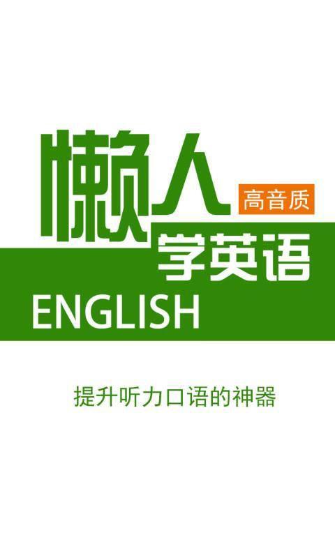 懒人听英语
