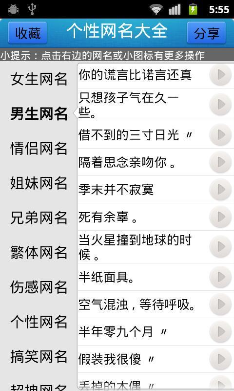 手机QQ个性网名2013