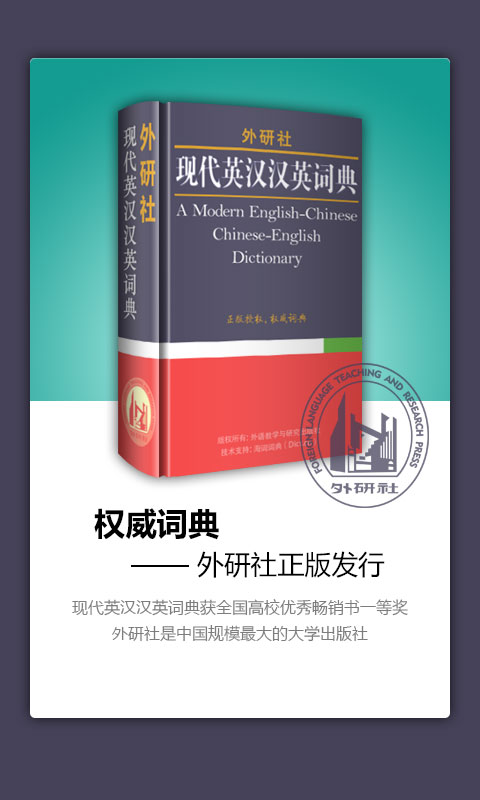 外研社英语词典