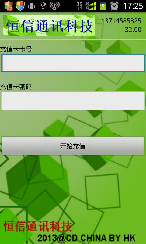 【免費社交App】恒信通讯-APP點子