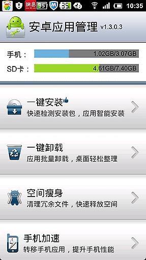 【免費工具App】安卓应用管理-APP點子