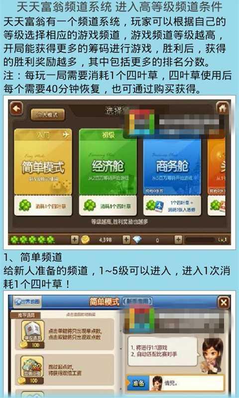 玩免費模擬APP|下載天天富翁完美入门攻略 app不用錢|硬是要APP