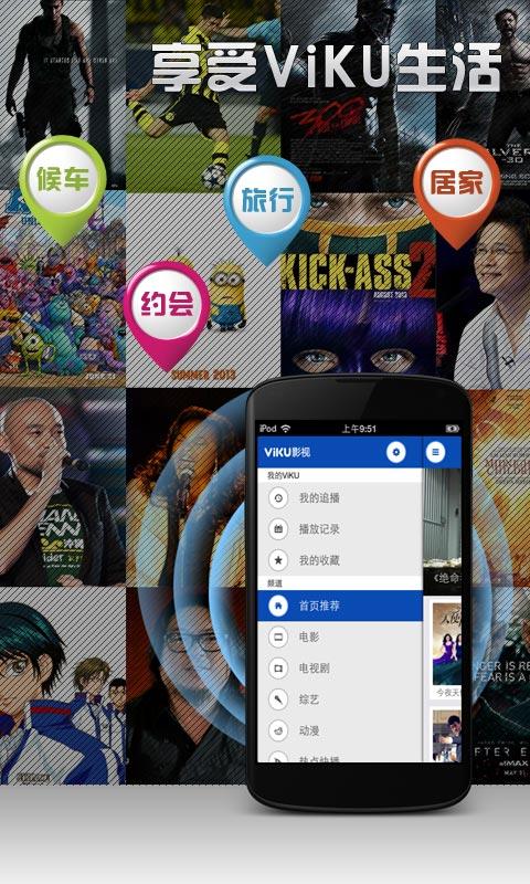 【免費媒體與影片App】ViKU影视-APP點子