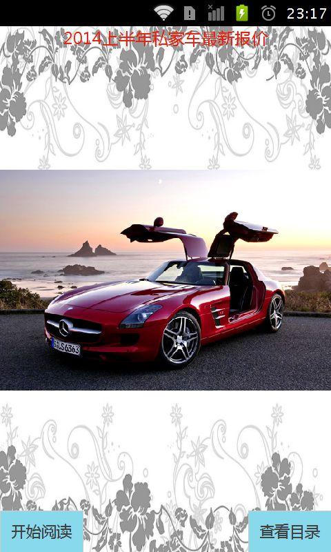 上半年私家车最新报价2014