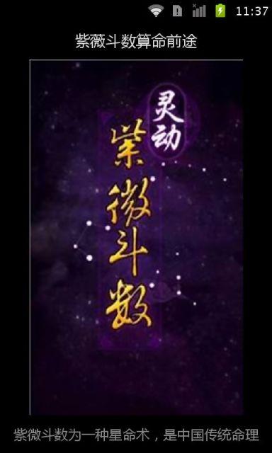 紫薇斗数算命前途