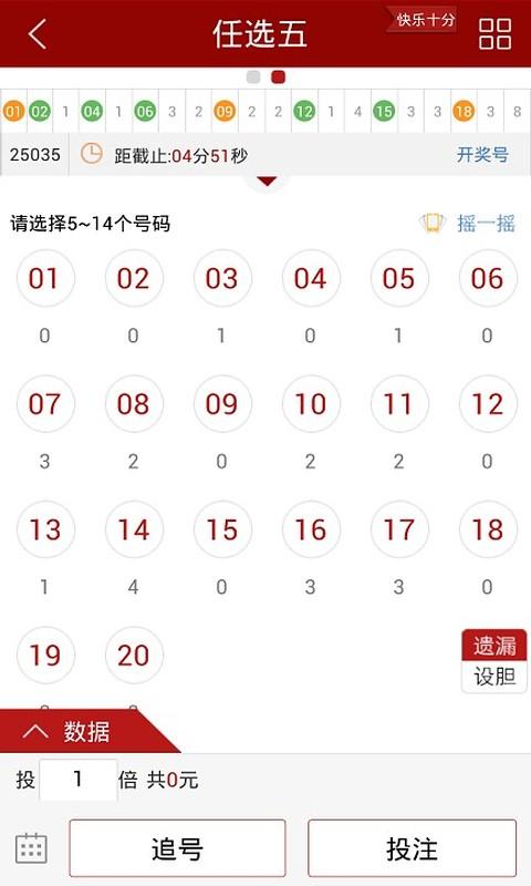 免費下載購物APP|快乐十分(专业版) app開箱文|APP開箱王