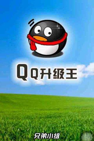 QQ升级助手