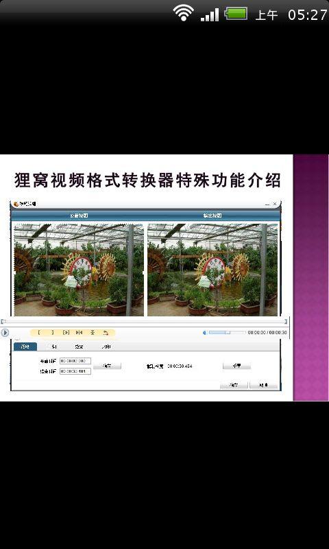 狸窝视频转换器使用教程|玩媒體與影片App免費|玩APPs
