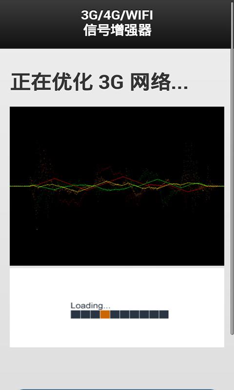 3G/4G/WIFI信号增强器-应用截图