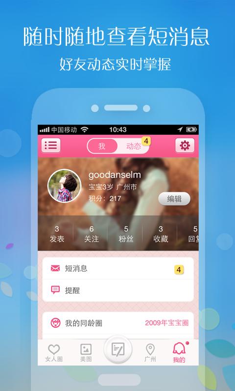 玩免費社交APP|下載女人圈 app不用錢|硬是要APP