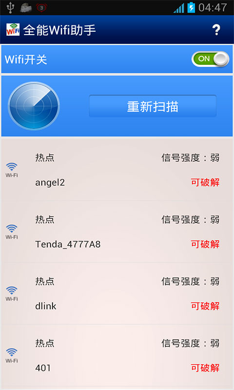 【免費工具App】全能Wifi助手-APP點子