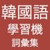 韓國語學習機 生產應用 App LOGO-APP開箱王