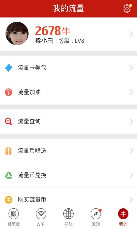 【免費工具App】流量宝-APP點子
