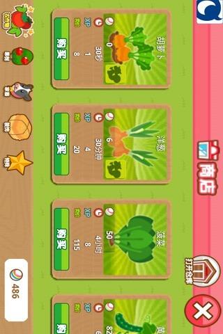 【免費遊戲App】欢乐牧场(完整版)-APP點子