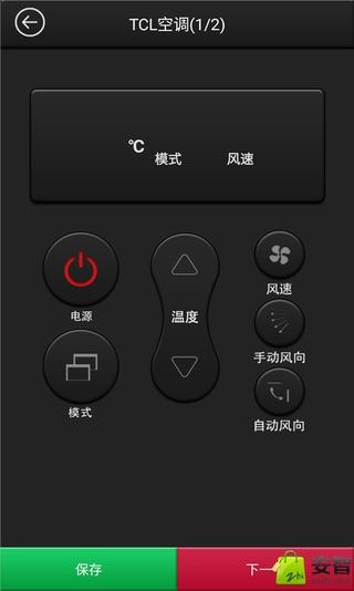万能遥控器纯净版-应用截图
