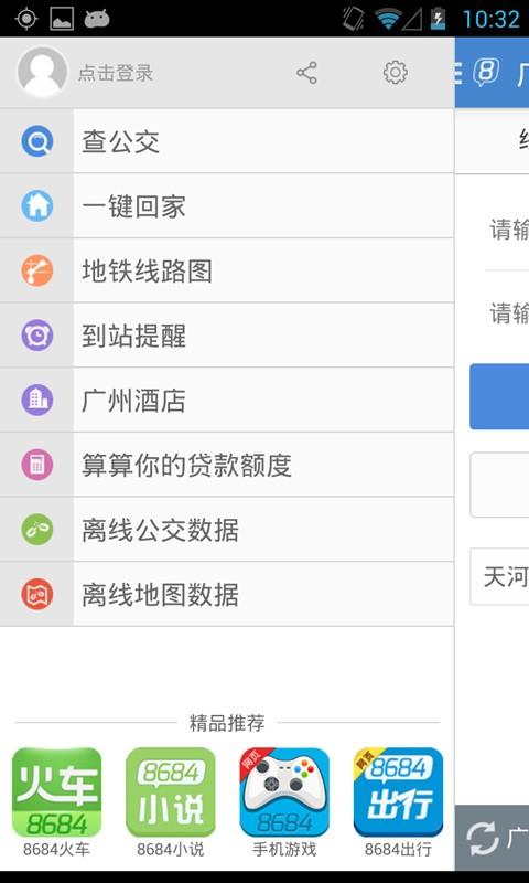 8684公交|玩旅遊App免費|玩APPs