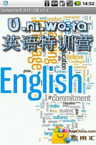 Uniwota英语特训营