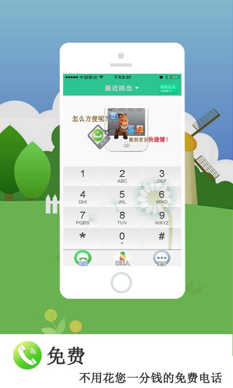 最新Line電腦版下載繁體中文免安裝版,Line 1.2.0.96!(知名手機免費通話傳訊App,Iphone已可用) 軟體下載 免安裝 ...