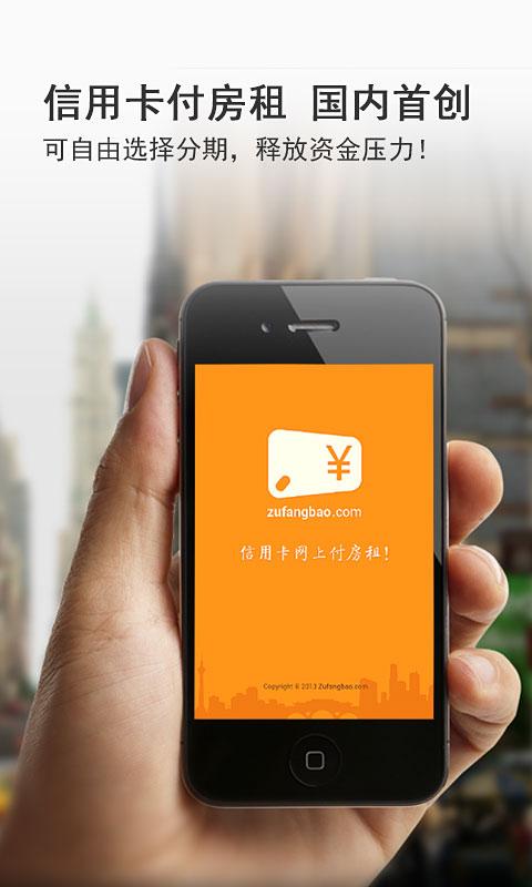 玩免費財經APP|下載租房宝 app不用錢|硬是要APP