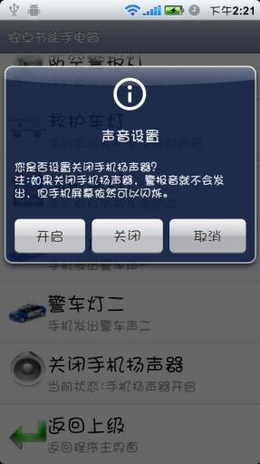 玩生活App|安卓节能手电筒免費|APP試玩
