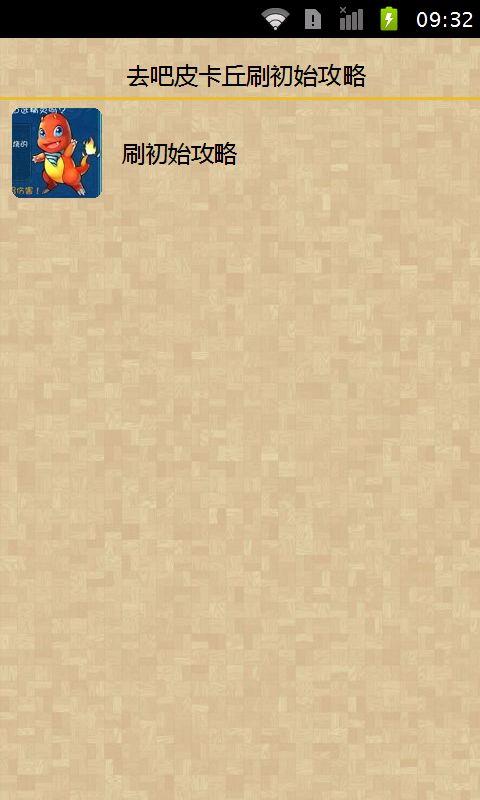 玩模擬App|去吧皮卡丘刷初始攻略免費|APP試玩