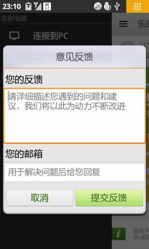 【免費工具App】乐助手-APP點子