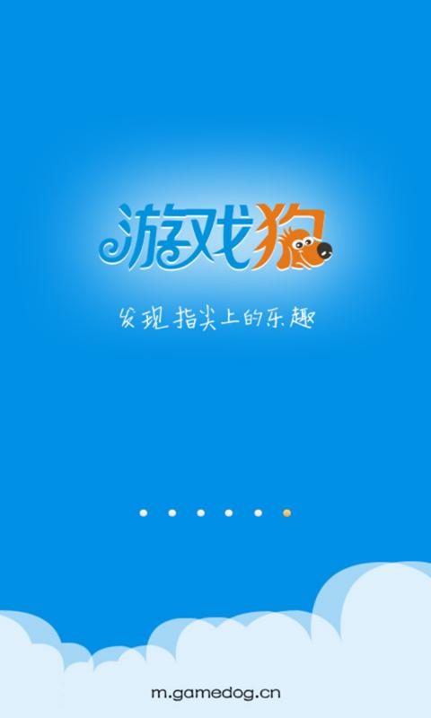 養狗遊戲app - 首頁
