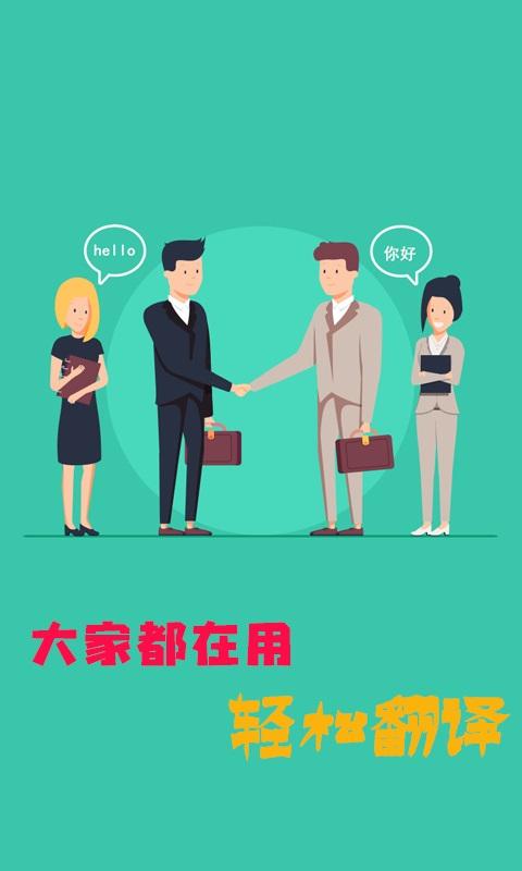 轻松翻译中英互译-应用截图