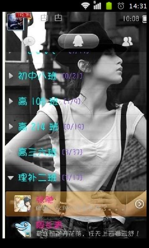 手机QQ皮肤 美化版