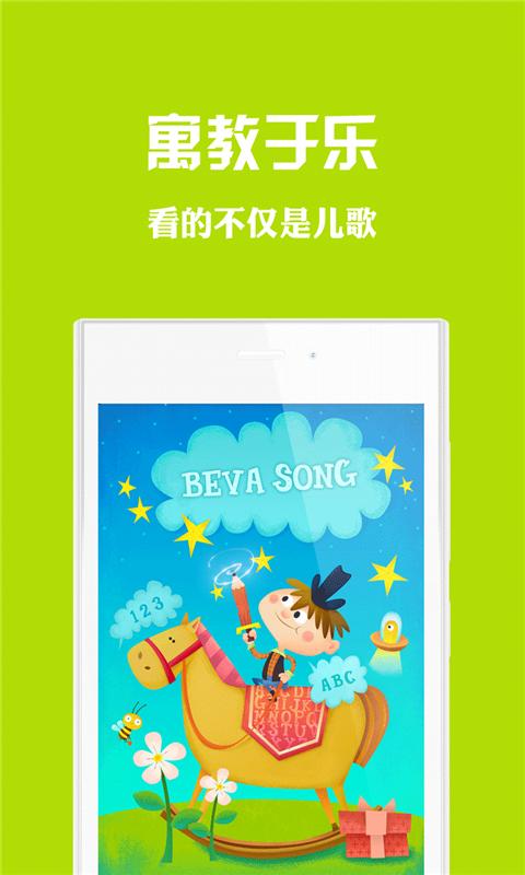 玩媒體與影片App|贝瓦儿歌免費|APP試玩
