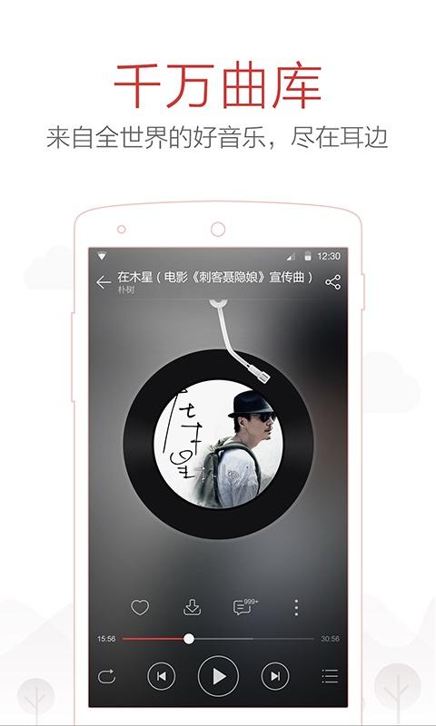 玩免費媒體與影片APP 下載网易云音乐-找歌神器 app不用錢 硬是要APP