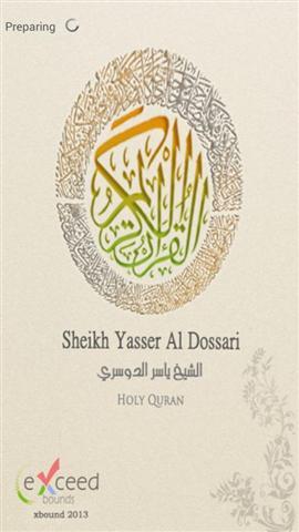 古兰经 Holy Quran Yasser Al Dossari