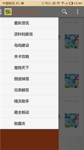 【免費模擬App】全民精灵攻略-APP點子