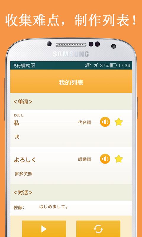 学日语 AQ Listening-应用截图