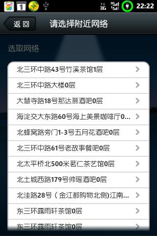 【免費工具App】光速wifi解码器-APP點子