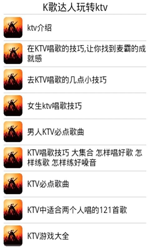 玩免費媒體與影片APP|下載K歌达人玩转ktv app不用錢|硬是要APP