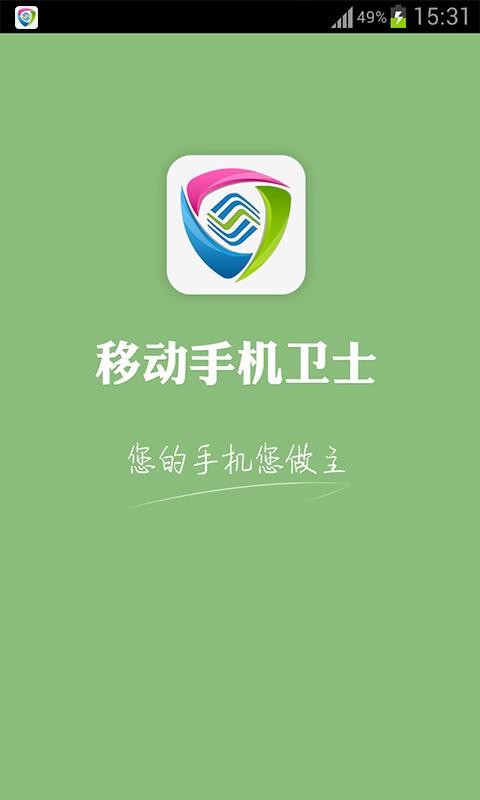 移动手机卫士|玩工具App免費|玩APPs