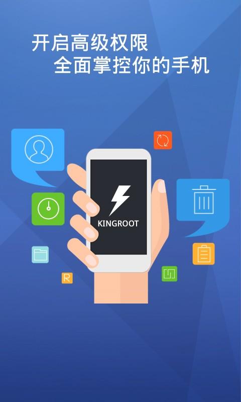 KingRoot|玩工具App免費|玩APPs