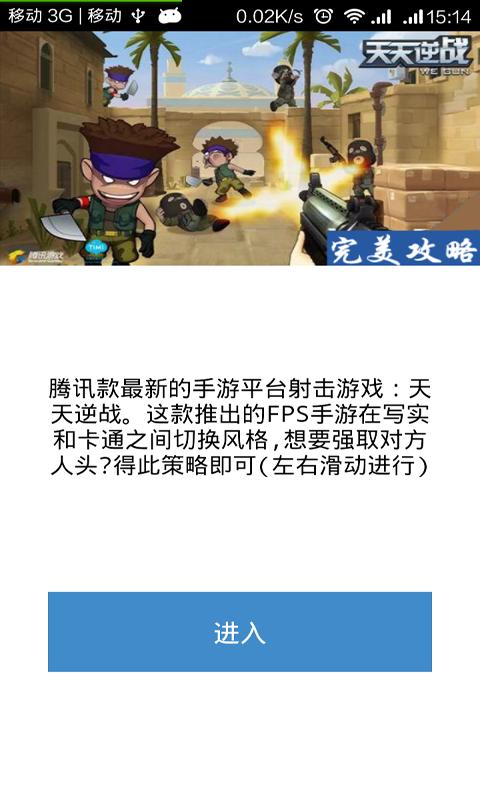 【免費模擬App】天天逆战攻略-APP點子