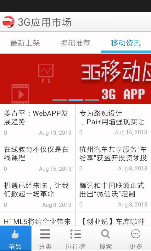 3G移动应用市场-应用截图