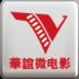 华谊微电影-视频播放器 媒體與影片 App LOGO-硬是要APP
