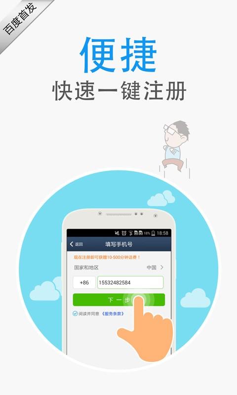 玩免費社交APP|下載阿里通电话 app不用錢|硬是要APP
