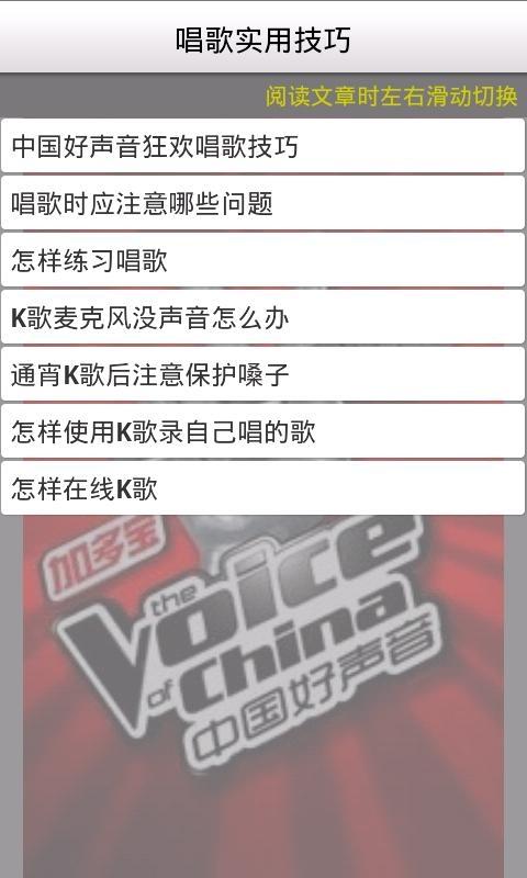 玩免費媒體與影片APP 下載中国好声音唱吧高级技巧 app不用錢 硬是要APP