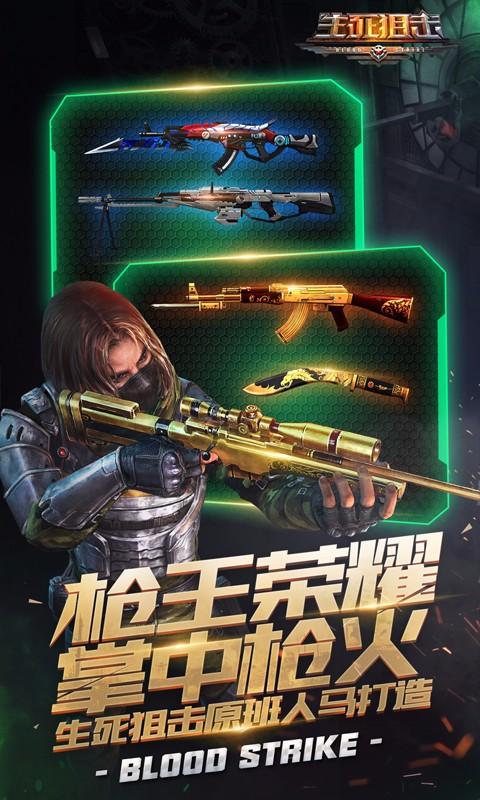 生死狙击-应用截图
